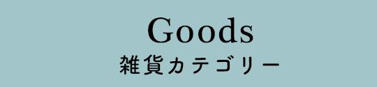 GOODSバナー