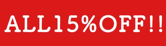 15%OFFバナー